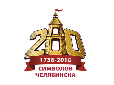 Челябинская газета заявляет конкурс символов кюбилею города