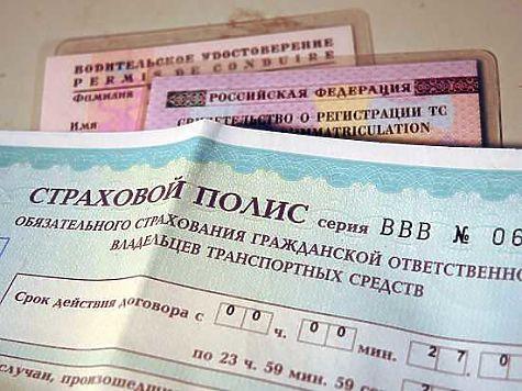 Челябинское УФАС прекращает мониторинг наличия бланков ОСАГО у страховых агентов