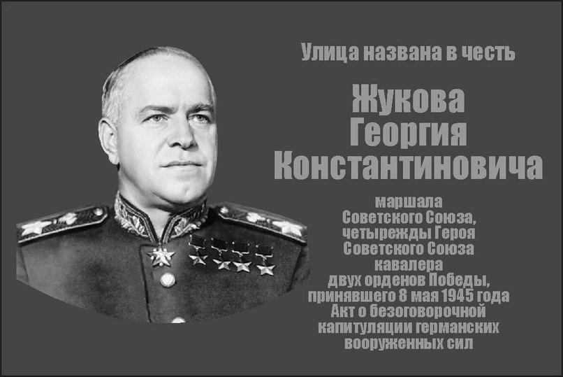 Память маршала Жукова увековечат вМеталлургическом районе