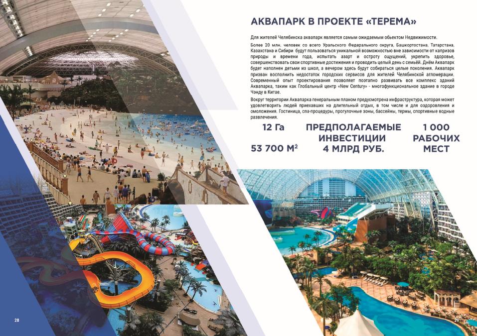 ВЧелябинске планируют построить наибольший в Российской Федерации аквапарк