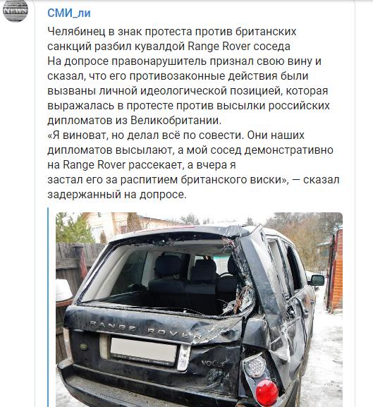 Челябинец разбил кувалдой Range Rover взнак протеста против санкций Лондона